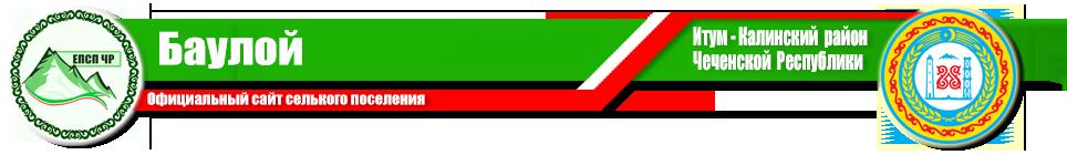 Баулой  | Администрация Итум-Калинского района